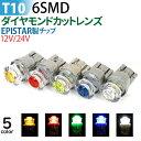 【ゆうパケット送料無料】 LED T10 6SMD ダイアモンドカットレンズ EPISTAR製チップ 12V/24V 白 青 赤 緑 黄 T10 led ウエッジ球 / T10 ウインカー / T10 テールランプ/ T10 バックランプ /led T10 ポジション球 2個セット