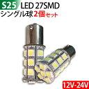 S25 LED シングル 3chip内蔵27SMD ブレーキ&バックランプ/テールランプ 2個セット白 ホワイト 12V/24V兼用