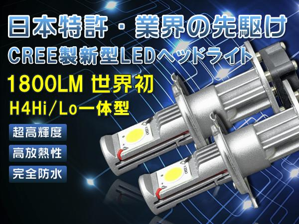 80%OFF! The arrival of the LED era! New LED high brightness high efficiency H4 Hi/Ho unification headlight 1800LM double emission of light high efficiency 6000K snow-white light perfection waterproofing ※ 12V/24V combined use made in CREE