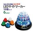 サイドマーカー led スモール&ブレーキ連動 24V用 10個セット LEDサイドマーカー オレンジ/グリーン/ブルー/ホワイト/レッド/RGB※6色選択 10P03Dec16