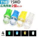 LED T10 1LED ブルー/グリーン/アンバー 選択 T10 led ウエッジ球 / T10 ウインカー / T10 テールランプ/ T10 バックランプ /led T10 ポジション球【T10-PDX】