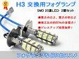 H3 LEDフォグランプ 25SMD 2個セット 白 ホワイト消費電力が少なく省エネ設計!【ゆうパケット送料無料】 05P06Aug16