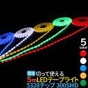 led テープライト 5m 防水 12V LEDテープ IP44 3528チップ 300SMD 切って使える LEDテープ 5m LEDテープライト 正面発光 間接照明 看..