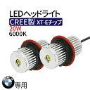 【BMW 専用 エンジェルアイ】 LEDヘッドライト 20W 【CREE製 LED XT-Eチップ】2000ルーメン イカリング 12V キャンセラー内蔵