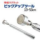強力 マグネット 伸縮 ピックアップツール 13cm-53cm 10P03Dec16