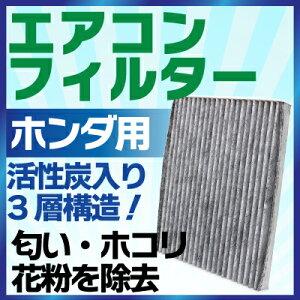 【送料無料】ホンダ車 用 エアコンフィルター 活性炭入り 3層構造 アコード シビック CR-V オデッセイ エリシオン エアフィルター 10P03Dec16