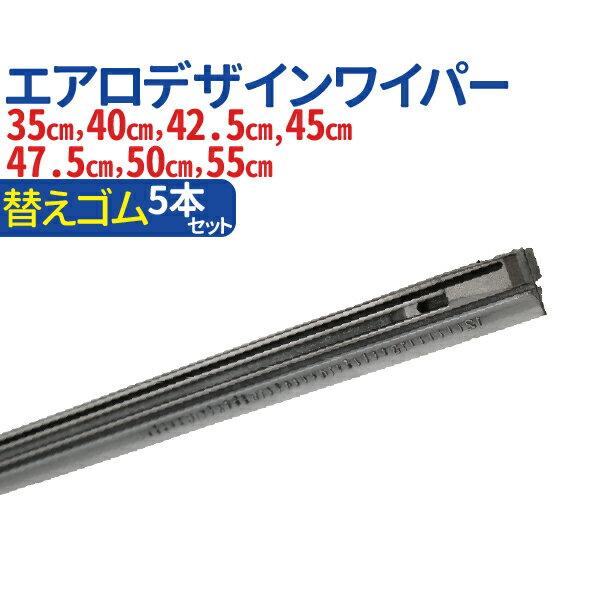 車用汎用エアロデザインハイブリッドワイパー替えゴム5本セットゴム幅9mm(サイズ選択:35cm/40