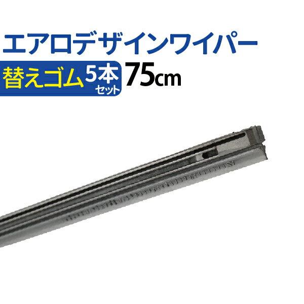 車用汎用エアロデザインハイブリッドワイパー替えゴム5本セットゴム幅9mm(サイズ:75cm)エアロデ