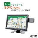 KEIYO ミラーリングモニター 7インチ液晶 AN-S033 ミラリンちゃん スマホ スマートフォン ワイヤレス 転送 画像 HDMI端子搭載 スマートフォンの画像がそのまま写る!