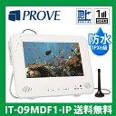 PROVE 9インチ防水 フルセグ ポータブルDVDプレーヤー 【IT-09MDF1-IP】 10P03Dec16