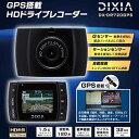 DIXIA ドライブレコーダー GPS搭載HD記録  GPS搭載 Gセンサー 視野角120度 1.5型液晶モニター内蔵ドライブレコーダー DC12V DX-R720GPS ドラレコ 車載カメラ 10P03Dec16