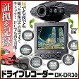 ショッピングドライブレコーダー DIXIA 2.5インチ液晶搭載 赤外線対応ドライブレコーダー DX-DR30  車載カメラ ドラレコ 車用ドライブカメラ バッテリー付  10P06May16