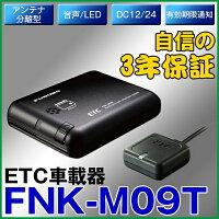 古野電気ETC車載器アンテナ分離型(音声ガイド機能付き)FNK-M09Tメーカー3年保証付き