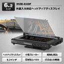 MAXWIN HDMI/RCA接続モデル ヘッドアップディスプレイ WiFi機能付き スマホの画面を表示 6.2インチ【HUD-620F】 10P03Dec16