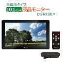 J-VOXX 10.1インチ WXGA LED液晶搭載 車載用モニター HDMI/アナログ入力 DG-HX101M
