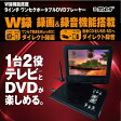 W録機能搭載 9インチ ワンセグポータブルDVDプレーヤー ワンセグ ポータブル 【ZM-DWREC9】 10P03Dec16