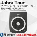 Jabra/ジャブラ Bluetooth ワイヤレスハンズフ...