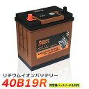 リチウムイオンバッテリー 40B19R (互換:SB40B19R 28B19R 34B19R 38B19R 42B19R 44B19R 36B20R 38B20R 40B20R 44B20R )カーバッテリー 自動車用バッテリー 除雪機バッテリー BMS バッテリーマネージメントシステム リチウムイオン