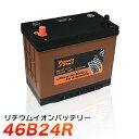 リチウムイオンバッテリー 46B24R (互換:46B24R 50B24R 58B24R 60B24R 65B24R 70B24R 75B24R)カーバッテリー 自動車用バッテリー 除雪機バッテリー BMS バッテリーマネージメントシステム リチウムイオン