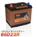 リチウムイオンバッテリー 65D23R (互換:55D23R 60D23R 65D23R 70D23R 75D23R 80D23R 85D23R 90D23R 95D23R)カーバッテリー 自動車用バッテリー 除雪機バッテリー BMS バッテリーマネージメントシステム リチウムイオン