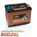 リチウムイオンバッテリー 80D26L (互換:55D26L 60D26L 65D26L 70D26L 75D26L 80D26L 85D26L 95D23L 90D26L 95D26L 100D26L 105D26L 110D26L 115D26L)カーバッテリー 自動車用バッテリー 除雪機バッテリー BMS バッテリーマネージメントシステム リチウムイオン