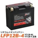 リチウムイオンバッテリーYT12B-BS(互換:YT12B-4/ FT12B-4 / DT12B-4 / ST12B-4) BMS バッテリーマネージメントシステム リチウムイオン バッテリー 05P06Aug16