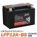 リチウムイオンバッテリーYT12A-BS (互換:ST12A-BS FT12A-BS) BMS バッテリーマネージメントシステム リチウムイオン バッテリー 1...