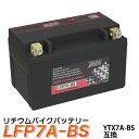 ★ リチウムイオンバッテリーYTX7A-BS (互換:CTX7A-BS GTX7A-BS FTX7A-BS)BMS バッテリーマネージメントシステム リチウムイオン バッテリー GSX400 RF400R マジェスティ125 アヴェニス150 イナズマ400 シグナス バンディット ベクスター 送料無料