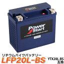 リチウムイオンバッテリー YTX20L-BS(互換:YTX20HL-BS / GTX20L-BS / FTX20L-BS) BMS バッテリーマネージメントシステム リチウムイオン バッテリー