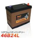 ★リチウムイオンバッテリー 46B24LS (互換:46B24L 50B24L 58B24L 60B24L 65B24L 70B24L 75B24L) バッテリーマネージメントシステム 自動車用バッテリー リチウムイオン 10P03Dec16