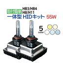 最新55W HID新革命ミニ化 HB3/HB4/H8/H11フルキット 取り付け3分! 一体型HIDキットMINI※HB3/HB4/H8/H11選択