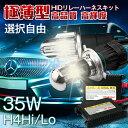 【送料無料】HIDキット35W極薄 HID H4 (Hi/Low) スライド式/上下切替式 リレーハーネスキット HIDフルキット hid h4 キット/h4 hidキット 12V専用 10P03Dec16