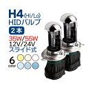 h4 バルブ HIDバルブ H4 スライド式 HID バーナ...