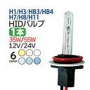 【バルブ1本】★高品質★35w55w兼用交換用HIDバルブ H1/H3/H7/H8・H11/HB3/HB4★1年保証 送料込!