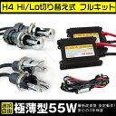 【送料無料】HIDキット55W極薄 HID H4 (Hi/Low) スライド式/上下切替式 リレーハーネスキット hid h4 キット/h4 hidキット 12V専用 05P06Aug16