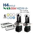 55W極薄 高級ナノテク式 H4 HIDキット (Hi/Lo)完全防水仕様 最新ICデジタルチップバラスト採用 リレーレスタイプ 12V専用 4300K〜12000K NAS製※三年保証 05P06Aug16