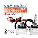 HID交換用シングル※バルブ35W D1S BMW E60/E61後期 純正交換用HIDバルブ(バーナー) 35W D1S 2本 送料込!