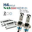 HIDキット日本新型モデル ! 55W極薄 2206 HID H4 (Hi/Low) リレーハーネス  スライド式 hid h4 キット/h4 hidキット 12V専用 ※3年保証 【送料無料】 10P27May16