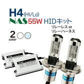 HIDキット日本新型モデル ! 55W極薄 2206 HID H4 (Hi/Low) リレーハーネス  スライド式 hid h4 キット/h4 hidキット 12V専用 ※3年保証 【送料無料】 05P06Aug16