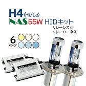 【送料無料】HIDキット★日本新型モデル 55W極薄2206 HID H4 (Hi/Low) スライド式 hid h4 キット/h4 hidキット/hid h4 リレーレス 12V専用 ※3年保証 05P06Aug16