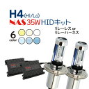 HIDフルキット/HID H4 キット/HID H4 35W/hid h4 リレーレス/HIDキット H4/h4 hidキット