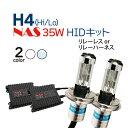 【送料無料】HIDキット★日本新型モデル 35W極薄2206 HID H4 (Hi/Low) スライド式 hid h4 キット/h4 hidキット/hid h4 リレーハーネス 12V専用 ※3年保証 05P06Aug16
