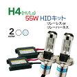 ★★55W極薄 2206 H4 Hi/Lo リレーハーネス HIDフルキット スライド式 hid h4 キット/h4 hidキット 12V専用