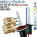 ★35W24V専用極薄HID★H1/H3/H7/H8/H11/HB3/HB4 NASモデル薄型バラスト