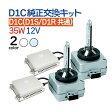 hid 35w 極薄型バラストHIDキットD1C(D1S、D1R兼用型) 6000k8000k ベンツ/BMW/アウディ輸入車 3年保証 05P23Apr16
