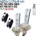 100W HID キット H1/H3/H7/H8/H11/HB3/HB4 HID(キセノン) フォグランプ/シングルキット/hidキット/hid kit 10P...