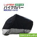 高級厚手素材 愛車を守る◆防水・防汚・耐光 ◆XXLバイク用...