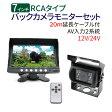 汎用型 7インチ バックカメラ モニター セット ※12V/24V兼用 20Mケーブル付 大型車・トラックにも最適!バック モニター/バックカメラ 05P28Jul16