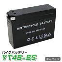 yt4b-bs バイク バッテリー YT4B-BS(CT4B-5 FT4B-5 GT4B-5 DT4B-5)互換 JOG ジョグ ポシェ アプリオ スーパージョグZR ビーノ ニュースメイト SR400 SR500★充電・液注入済み