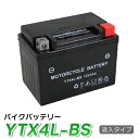 ytx4l-bs バイク バッテリー YTX4L-BS CTX4L-BS YT4L-BS FT4L-BS GTX4L-BS GT4L-BS CT4L-BS 互換 ★充電・液注入済み 10P03Dec16